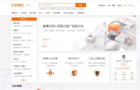 阿里云首次网站备案教程(图文讲解)