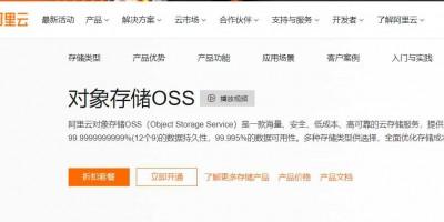 阿里云对象存储OSS开通及入门使用教程