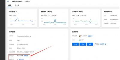 【玩转腾讯云】用轻量应用服务器搭建网站